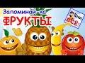 Запоминай-ка фрукты мульт-песенка развивающий мультфильм для детей наше всё