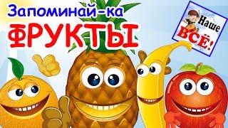 Запоминай-ка ФРУКТЫ! Мульт-песенка развивающий мультфильм для детей. Наше всё!