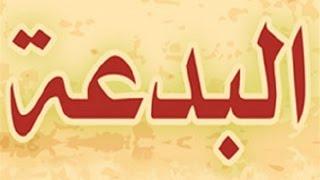 البدع  لفضيلة الشيخ محمد سيد حاج رحمة الله