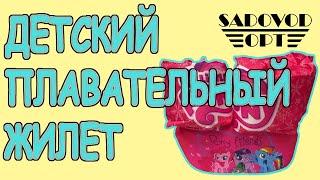 Обзор: детский плавательный жилет с рынка Садовод | Маша Копытина [sadovodopt]