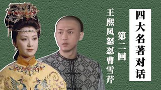 【胥渡吧】《四大名著》嘴炮群(2):王熙凤怒怼曹雪芹