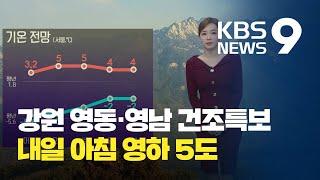 [날씨] 강원 영동·영남 건조특보…내일 아침 서울 영하…