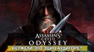 Assassin's Creed: Odyssey - ПОКАЗАЛИ ЭЦИО АУДИТОРЕ? / КАК ТАКОЕ ВОЗМОЖНО? ЭЦИО: ОН ИЛИ НЕТ?