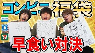 【コンビニ】1000円福袋早食い対決!!