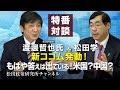 特番『新ココム発動!もはや答えは出ている!米国?中国?』ゲスト:経済評論家 渡邊哲也氏