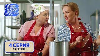 Однажды под Полтавой Тёща и свекровь 13 сезон 4 серия Комедия 2021