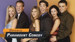 Друзья: Подборка Приколов #2 (Paramount Comedy)