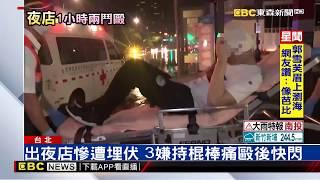 台北市信義區的夜店,一個小時內竟然發生兩起案件。今天(17號)凌晨,警...