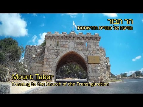 israel tour Mount Tabor, The Church of the Transfiguration הר תבור, הכפר שבלי, כנסיית ההישתנות