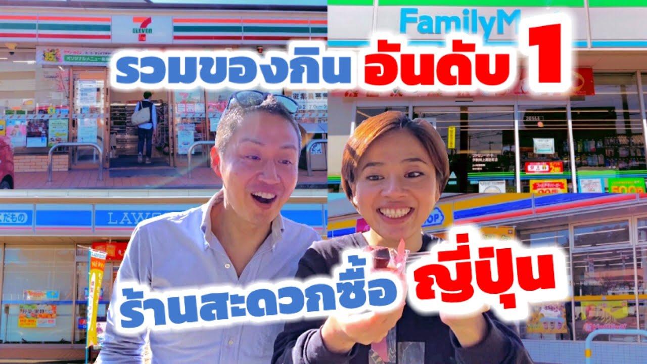 รวมอันดับ1 ร้านสะดวกซื้อญี่ปุ่น เที่ยวญี่ปุ่นต้องรู้   kinyuud