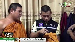 เชียงใหม่ จับเจ้าอาวาสตุ๋ยเด็กชาย | 17-10-61 | ข่าวเย็นไทยรัฐ