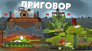 Смертный приговор Мультики про танки