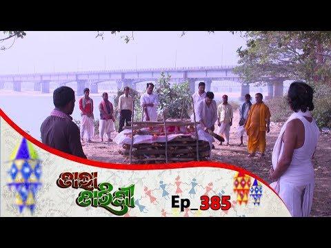 Tara Tarini | Full Ep 385 | 28th Jan 2019 | Odia Serial - TarangTV thumbnail