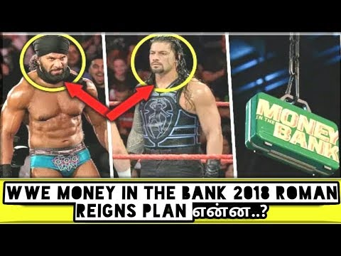 WWE Money In The Bank 2018 Roman Reigns plan என்ன…?/World Wrestling Tamil
