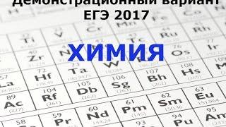 ЕГЭ 2017 по химии. Демо. Задание 17. Схема превращений