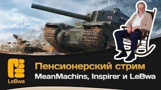 Пенсионерский стрим -  MeanMachins, Inspirer и LeBwa