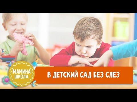 Как помочь ребенку не болеть в детском саду