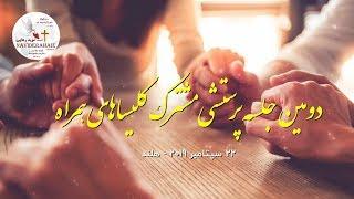 دومین جلسه پرستشی کلیساهای همراه (پیام رهبران کلیسا) - 22.09.2019