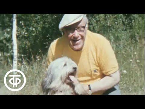 Борису Чиркову - 75 лет Время. Эфир 11.08.1976