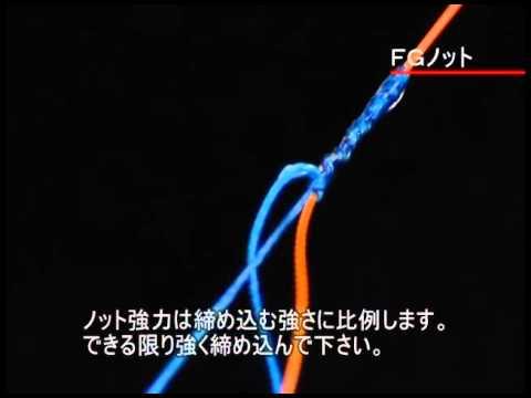 FGノット【 YGK よつあみ ベイシックノット辞典 応用編 】