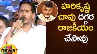 YS Jagan Comments On Chandrababu Naidu Politics During Harikrishna Demise   BC Garjana   Mango News