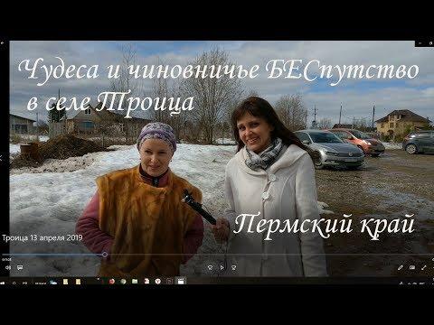 ЧУДеса и чиновничье БЕСпутство в с.Троица (Пермский край)