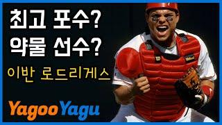 약쟁이인가 최고포수인가, 이반 로드리게스 | 김형준