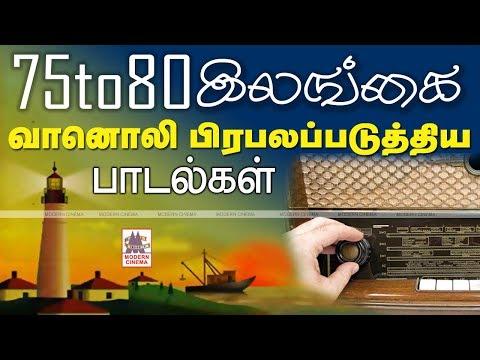 Ceylone Radio Songs |1975-ல் சிறந்த இசையை ரசிக்க கற்று தந்து, பிரபலப்படுத்திய இலங்கை வானொலி பாடல்கள்