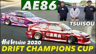 迫力の追走!! AE86ドリフト日本一決定戦【Hot-Version】2020