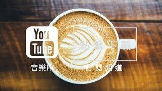 Audio Library 音樂庫 免費背景音樂下載 歌名: Coffee Stains 作者: Riot | Happy Music | 開心音樂 | NCS Music | 實況主音樂
