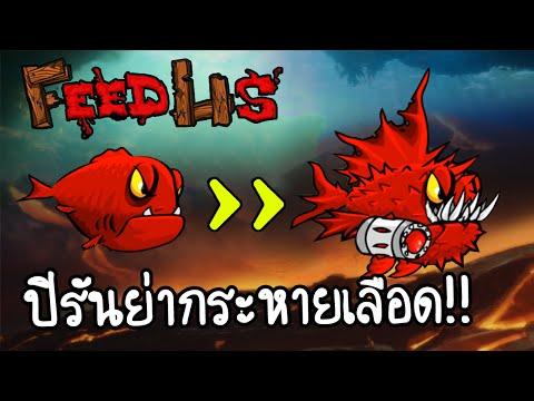 Feed Us Lost Island - ปิรันย่ากระหายเลือด!! [ เกมส์มือถือ ]