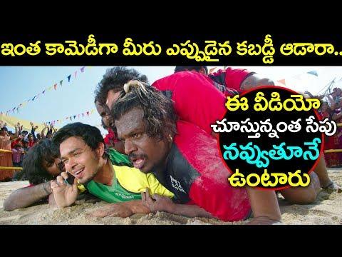 Gabbar Singh Gang Ultimate Kabaddi (కబడ్డీ) Comedy Scene | Volga Videos