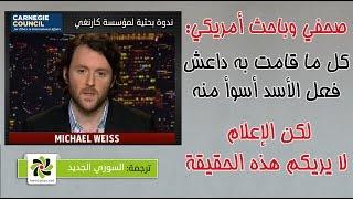 صحفي وباحث أمريكي: كل ما فعلته داعش من جرائم بشعة، فعل الأسد أسوأ منه.!!