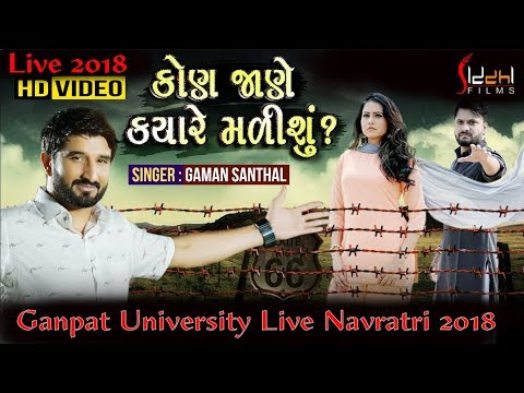Kon Jane Kyare Malisu II Gaman Santhal New Song II  Live Navratri 2018