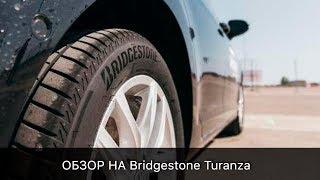 Обзор шин Bridgestone Turanza! 2017 год