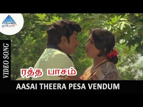 Ratha Paasam Exclusive Video Song | Asai theera Video Song | Sivaji | SriPriya | M.N Nambiyar