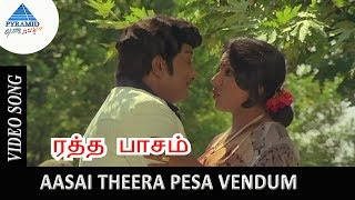 Ratha Paasam Exclusive Video Song | Asai theera Video Song | Sivaji | SriPriya | M.N Nambiyar