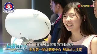 中華大學 @ 2020 教育科技展