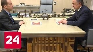 Медведев и Мутко обсудили подготовку к Кубку конфедераций