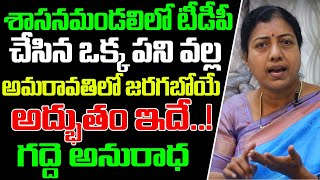 Gadde Anuradha Reveals What Happens In Legislative Council | Gadde Anuradha Fires On Jagan Govt