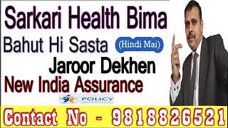 New India health | Govt Best Health Insurance | Govt Mediclaim | Yogendra Verma | Policy Bhandar