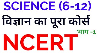 विज्ञान का पूरा कोर्स GENERAL SCIENCE FULL NCERT REVISION / SUMMARY ANALYSIS -1 ias pcs ssc upsc