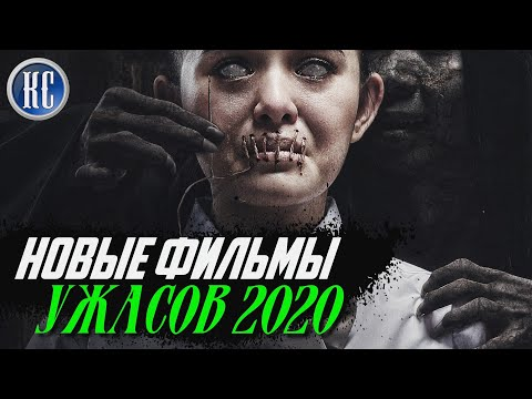 ТОП 8 НОВЫХ ФИЛЬМОВ УЖАСОВ 2020, КОТОРЫЕ ВЫ УЖЕ ПРОПУСТИЛИ | КиноСоветник