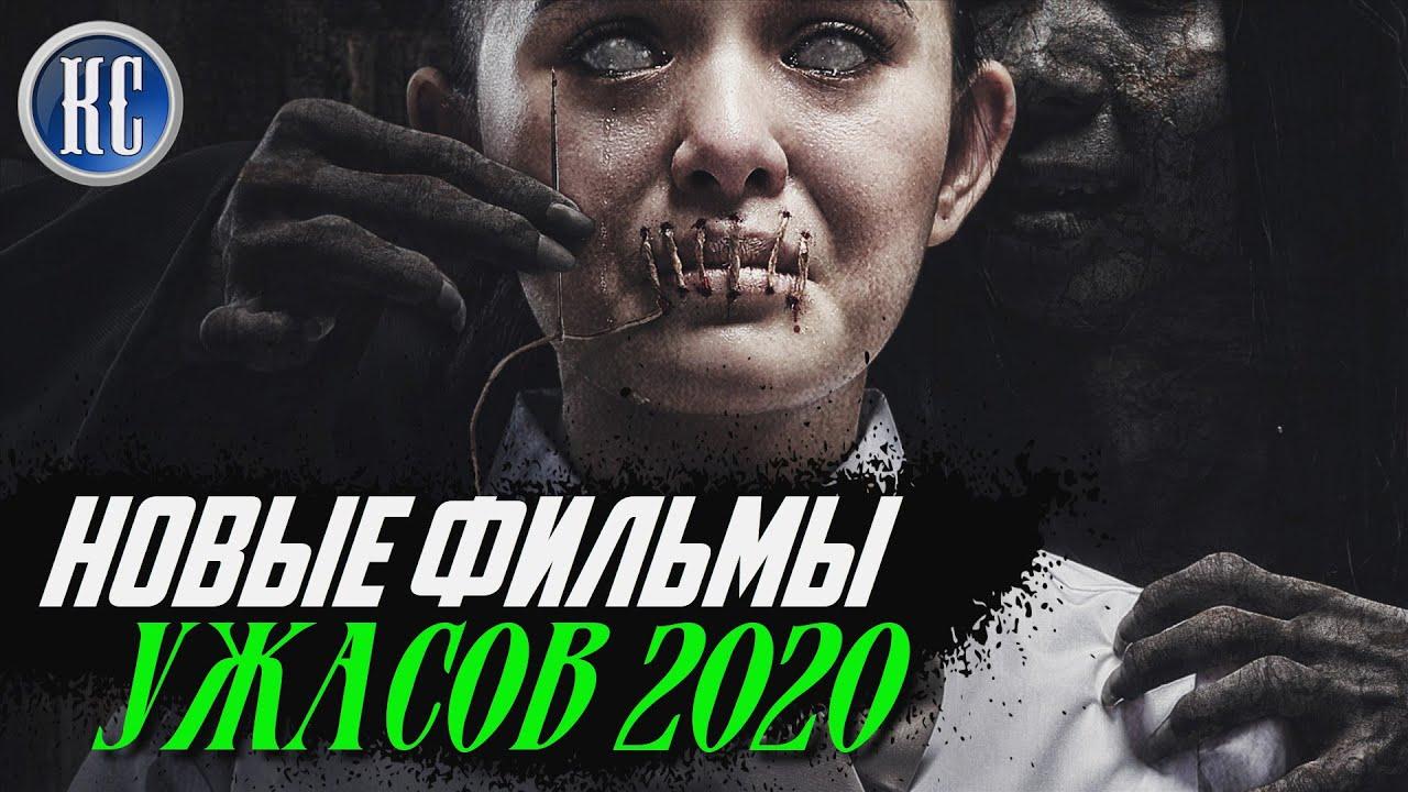 ТОП 8 НОВЫХ ФИЛЬМОВ УЖАСОВ 2020, КОТОРЫЕ ВЫ УЖЕ ПРОПУСТИЛИ