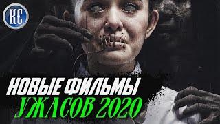 ТОП 8 НОВЫХ ФИЛЬМОВ УЖАСОВ 2020 КОТОРЫЕ ВЫ УЖЕ ПРОПУСТИЛИ КиноСоветник