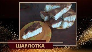 Самая Вкусная Шарлотка с Яблоками Ленивый Яблочный Пирог Простой Рецепт