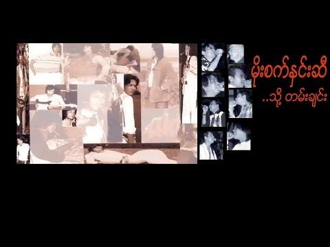 မိုးစက္ႏွင္းဆီ..သို႔တမ္းခ်င္း Moe Sat Hnin SI Tho Tan Chin (Full Album)