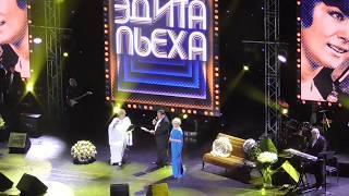 Юбилейный концерт Эдиты Пьехи 31 июля 2017 года. 1-ое отделение.