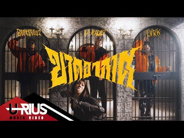 U-RIUS - ขาดอากาศ Ft. 8botsboyz , LVRK [ Official Music Video ]