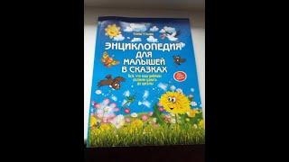 Видеообзор книги Энциклопедия для детей в сказках